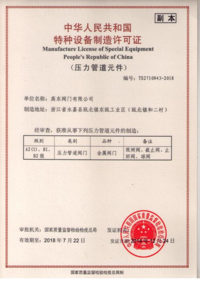 Manufacture license of special equipment / pepople\'s republic of ...